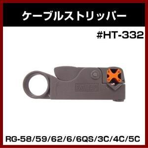 アンテナ工具 同軸ケーブル ケーブルストリッパー #HT-332 RG-58/59/62/6/6QS/3C/4C/5C|shins