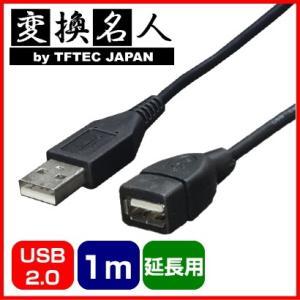 USB 2.0 延長ケーブル (100cm) USB変換ケーブル USBケーブル 1m 1.0m|shins