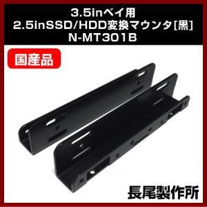 職人シリーズ 3.5inベイ用2.5in SSD/HDD変換マウンタ[黒] N-MT301B 長尾製作所|shins
