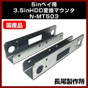 職人シリーズ 5inベイ用3.5in HDD変換マウンタ N-MT503 長尾製作所|shins