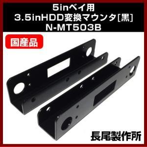 職人シリーズ 5inベイ用3.5in HDD変換マウンタ [黒] N-MT503B 長尾製作所|shins