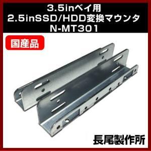 職人シリーズ 3.5inベイ用2.5in SSD/HDD変換マウンタ N-MT301 長尾製作所|shins