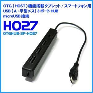 OTG HUB OTGHUB-3P-HO27 Miix2 8/nexus7(2013)等で給電(充電)とマウスやキーボード等を同時使用できる|shins