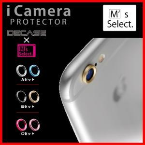 iPhone6専用レンズプロテクター MS-ICPTシリーズ iCamera PROTECTO