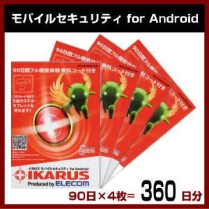 イカロス モバイル セキュリティ for Android 90日×4枚=360日分 スマホ タブレット専用 3台まで登録可能 GSW-IKARUS-FKB|shins