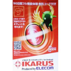イカロス モバイル セキュリティ for Android 90日 1枚 スマホ タブレット専用 3台まで登録可能 GSW-IKARUS-FKB|shins