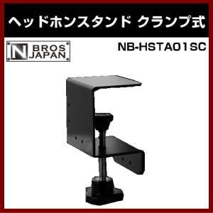 ヘッドホン用スタンド(鉄製、クランプ型) NB-HSTA01SC NBROS|shins