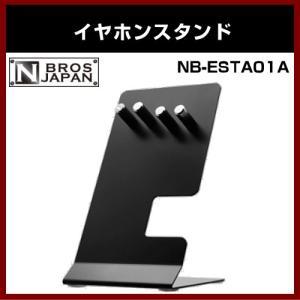 イヤホン用スタンド(アルミ製) NB-ESTA01A 長尾製作所 NBROS|shins