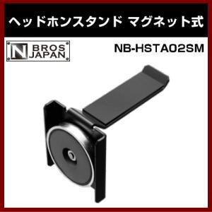 ヘッドホン用スタンド(マグネット型)NB-HSTA02SM NBROS|shins