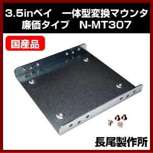 3.5inベイ 一体型 変換マウンタ N-MT307 (廉価タイプ) 長尾製作所|shins