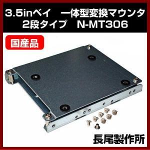 3.5inベイ 一体型 変換マウンタ N-MT306 (2段タイプ) 長尾製作所|shins