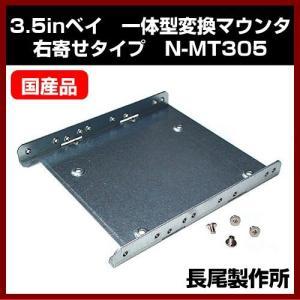 3.5inベイ 一体型 変換マウンタ N-MT305 (右寄せタイプ) SSD 2.5HDD を 3.5inベイに取付|shins