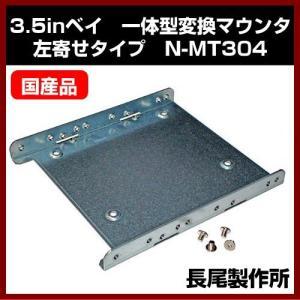 3.5inベイ 一体型 変換マウンタ N-MT304 (左寄せタイプ) SSD 2.5HDD を 3.5inベイに取付|shins