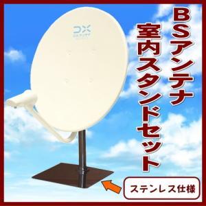 BSアンテナ+室内スタンド ステンレス 下町の町工場が作った純日本製 ステンレス仕上げの室内スタンド アンテナ 金具 CS110° CS110度|shins