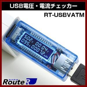 USB電圧・電流チェッカー RT-USBVATM 簡易 電圧 (V) 電流 (A) 積算電流 (mAh) 通電時間計測 VA同時表示対応 USB|shins