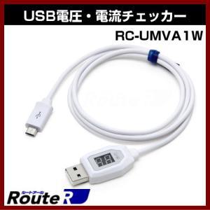 USB電圧・電流チェッカー RC-UMVA1W 簡易 電圧 (V) 電流 (A) 電圧・電流簡易表示機能付き Micro USBケーブル ケーブル付電圧チェッカー USB|shins