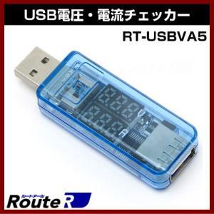 USB電圧・電流チェッカー RT-USBVA5 V・A同時表示 充電最適化回路|shins