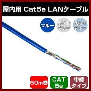 LANケーブル 50m巻 8極8芯 単線 #CML-C5E50M 屋内用 Cat5e shins
