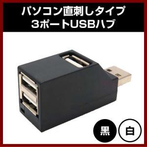 USB HUB 3ポート BLOCK3 3ポートハブ USB|shins