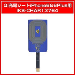 Qi充電シート iPhone6 & iPhone6Plus用 IKS-CHAR13764|shins