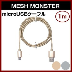 microUSBケーブル MESH MONSTER タイムリー 100cm 1m TIMELY|shins