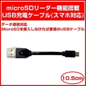OTG microSDリーダー機能搭載 USB充電ケーブル スマホ対応 TM-UCR10-OTG|shins