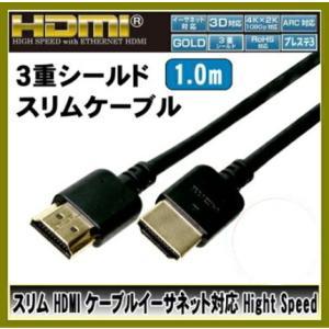HDMIケーブル スリム 1.0m 黒 イーサネット対応 Ver1.4b 認証 100cm|shins