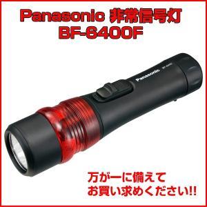 懐中電灯 非常信号灯 防滴 BF-6400F パナソニック 吊り下げ可能 Panasonic|shins