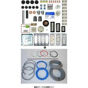 プロサポート PSC-00131 第二種電気工事士 技能試験練習用器具+ケーブル1回用セット(31年版)|shins