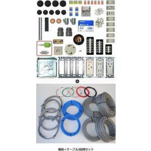 プロサポート PSC-00129 第二種電気工事士 技能試験練習用器具+ケーブル3回用セット(31年版)|shins
