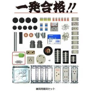 プロサポート PSC-00125 第二種電気工事士 技能試験練習用器具セット(31年版)|shins