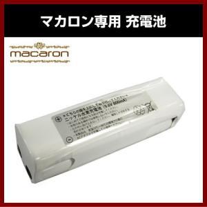 ロボット掃除機 マカロン専用 補修部品 充電池 VBM01BATTERY macaron ロボット 掃除機 消耗品|shins
