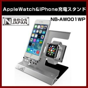Apple WatchとiPhoneを同時に置けるスタンド NB-AW001WP長尾製作所 NBROS shins