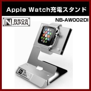 AppleWatch専用充電スタンド NB-AW002DI 長尾製作所 NBROS shins