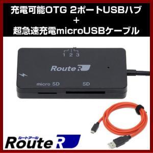 OTG-R01 RUH-OTGU2CR+C 充電可能OTG SDカードリーダー付き2ポートUSBハブ + 超急速充電 microUSBケーブル 1m|shins