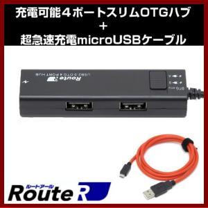 OTG-R04 RUH-OTGU4+C 充電可能OTG 4ポートスリム OTGハブ + 超急速充電 microUSBケーブル 1m 付き OTG 急速充電ケーブル RouteR ルートアール shins