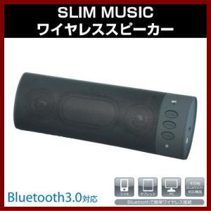 スリムミュージック ワイヤレススピーカー HAC7531 ハンズフリー通話も可能 SLIM MUSIC HAC7531 ブルートゥースでPC接続 Bluetooth対応|shins