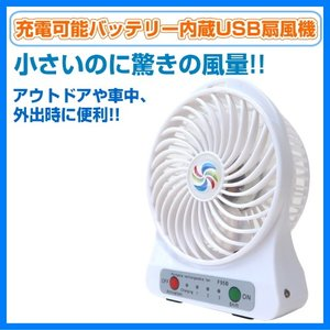 バッテリー内蔵USB扇風機|shins