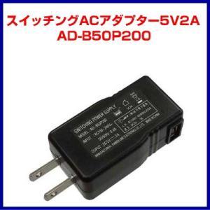 スイッチングACアダプター 5V 2A M-08310  AD-B50P200 USB-AC USB充電器 急速充電対応|shins