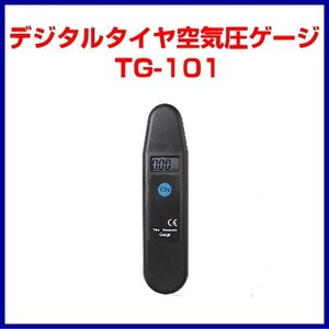 デジタルタイヤ空気圧ゲージ TG-101 タイヤゲージ 空気圧測定 レース 自転車 自動車 レースングカート カート タイヤ スタッドレス 燃費 走行 メンテナンス|shins