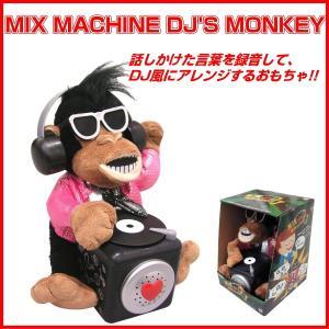 DJ'S MONKEY ミックスマシーン DJ'sモンキー MIX MACHINE|shins