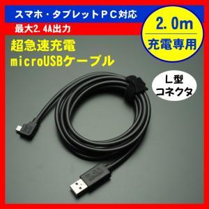 急速充電 microUSBケーブル SN-SCU20BL 黒 L字 2.0m 200cm 2m|shins