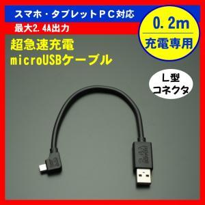 急速充電 microUSBケーブル SN-SCU02BL 黒 L字 0.2m 20cm|shins