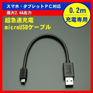 急速充電 microUSBケーブル SN-SCU02B 黒 ストレート 0.2m 20cm|shins