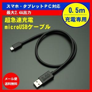急速充電 microUSBケーブル SN-SCU05B 黒 ストレート 0.5m 50cm|shins