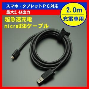 急速充電 microUSBケーブル SN-SCU20B 黒 ストレート 2.0m 200cm 2m|shins