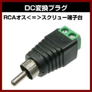 RCAオス⇔スクリュー端子台 JR-R59-1  DCプラグ C-08875|shins