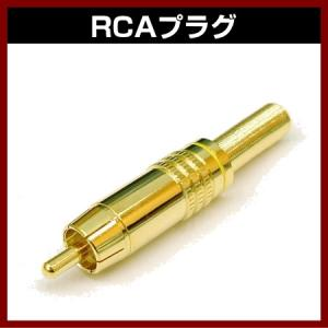 RCAジャック C-00057 凸 RP-1480G/Y(黄) ケーブル用RCAジャック DCプラグ 金メッキ オス|shins