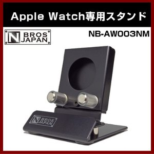 AppleWatch専用ナイトスタンドモード対応の横置型充電スタンド NB-AW003NM shins