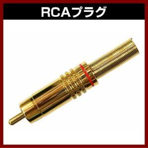 RCAジャック C-00060 凸 RP-1480G/R(赤) ケーブル用RCAジャック DCプラグ 金メッキ オス|shins